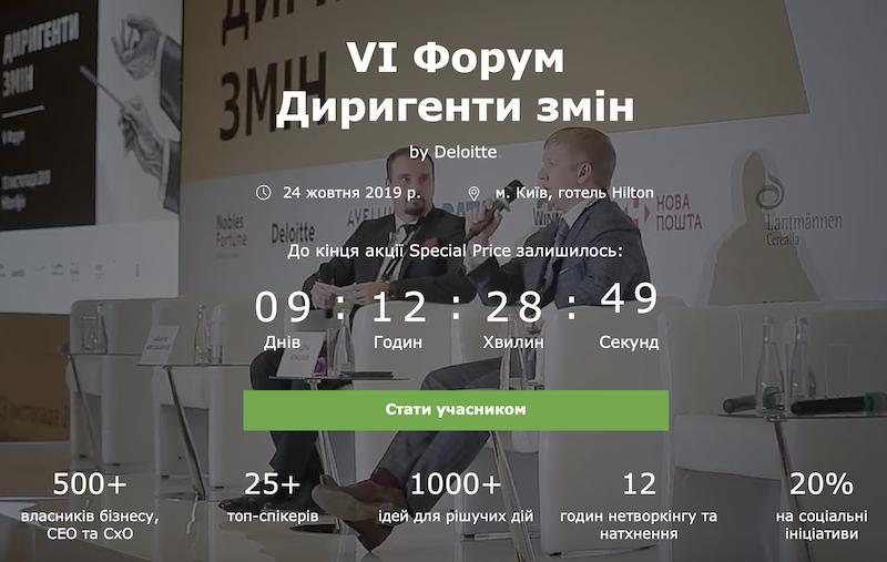 VI Форум Диригенти змін