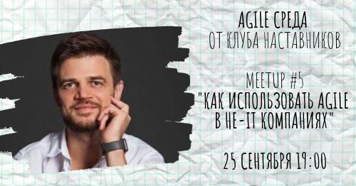 Как использовать Agile в не-ІТ компаниях – Meetup #5