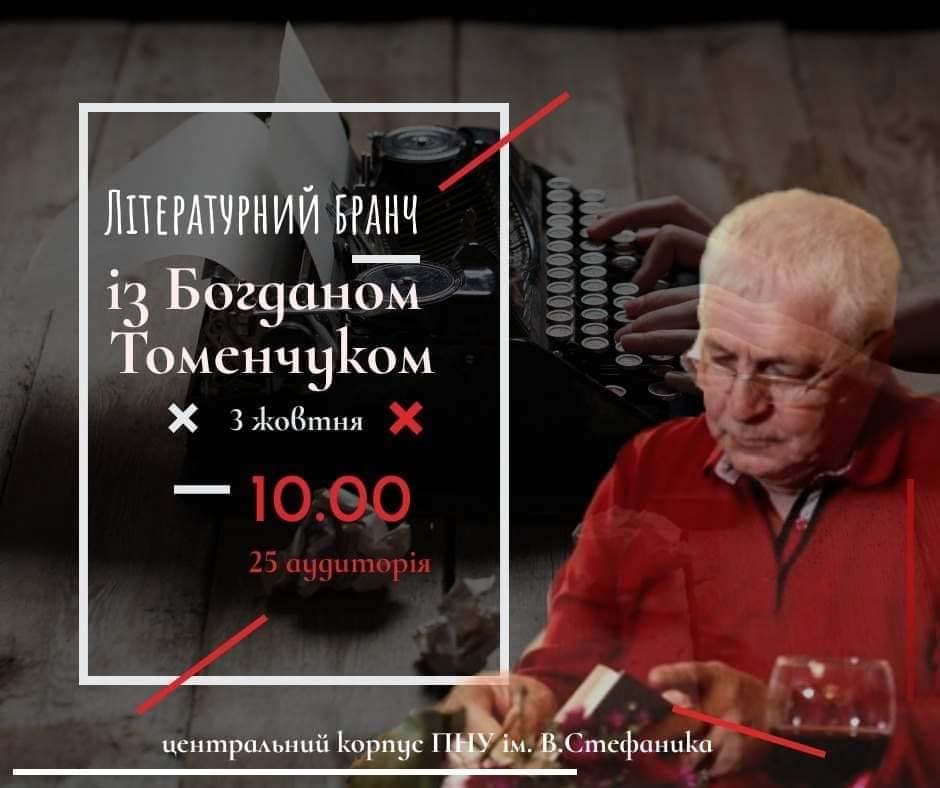 Літературний бранч із Богданом Томенчуком