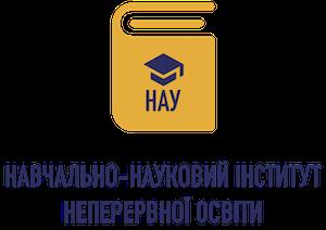 Навчально-науковий інститут неперервної освіти