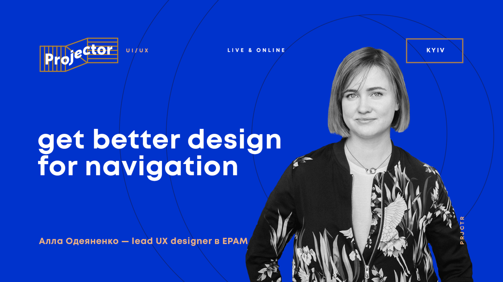 Лекція – GET BETTER DESIGN FOR NAVIGATION