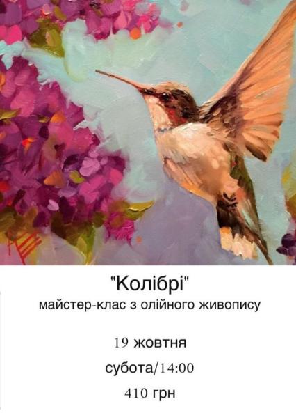 """МАЙСТЕР-КЛАС З ОЛІЙНОГО ЖИВОПИСУ """"КОЛІБРІ"""""""