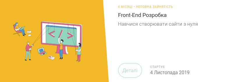 FRONT-END РОЗРОБКА