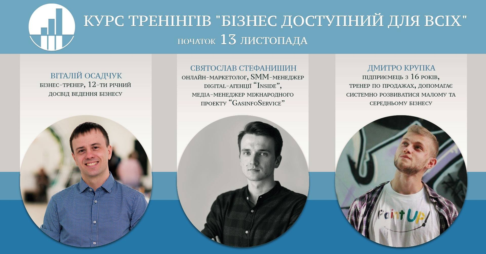 """КУРС ТРЕНІНГІВ """"БІЗНЕС ДОСТУПНИЙ ДЛЯ ВСІХ"""""""