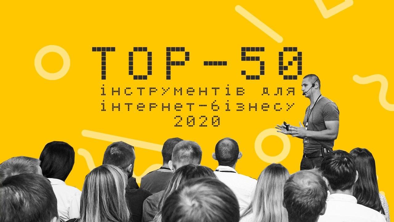 """БІЗНЕС-ІНТЕНСИВ """"50+ ІНСТРУМЕНТІВ ДЛЯ ІНТЕРНЕТ-БІЗНЕСУ 2020"""""""