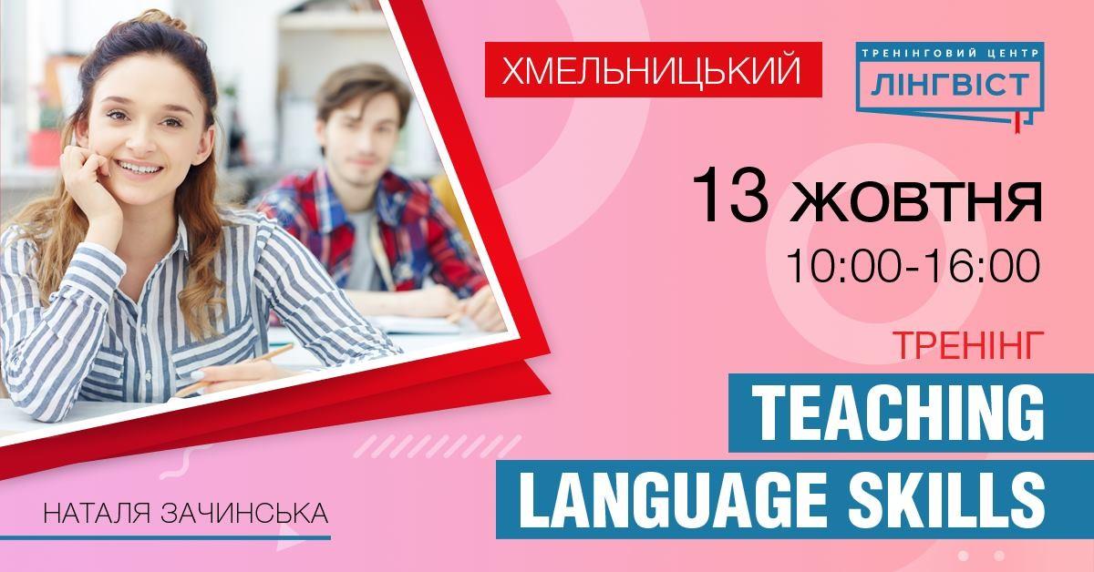 "КУРС ""TEACHING LANGUAGE SKILLS"""