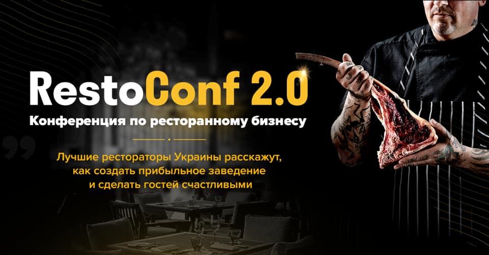 RestoConf 2.0: Конференция по ресторанному бизнесу