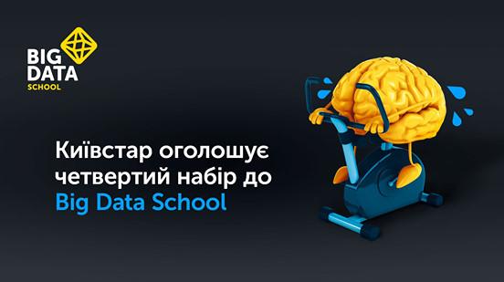 Курс з Big Data від Київстар