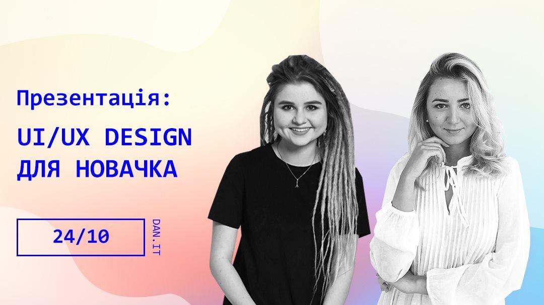 UI/UX Design для новачка