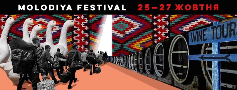 Molodiya Festival'19