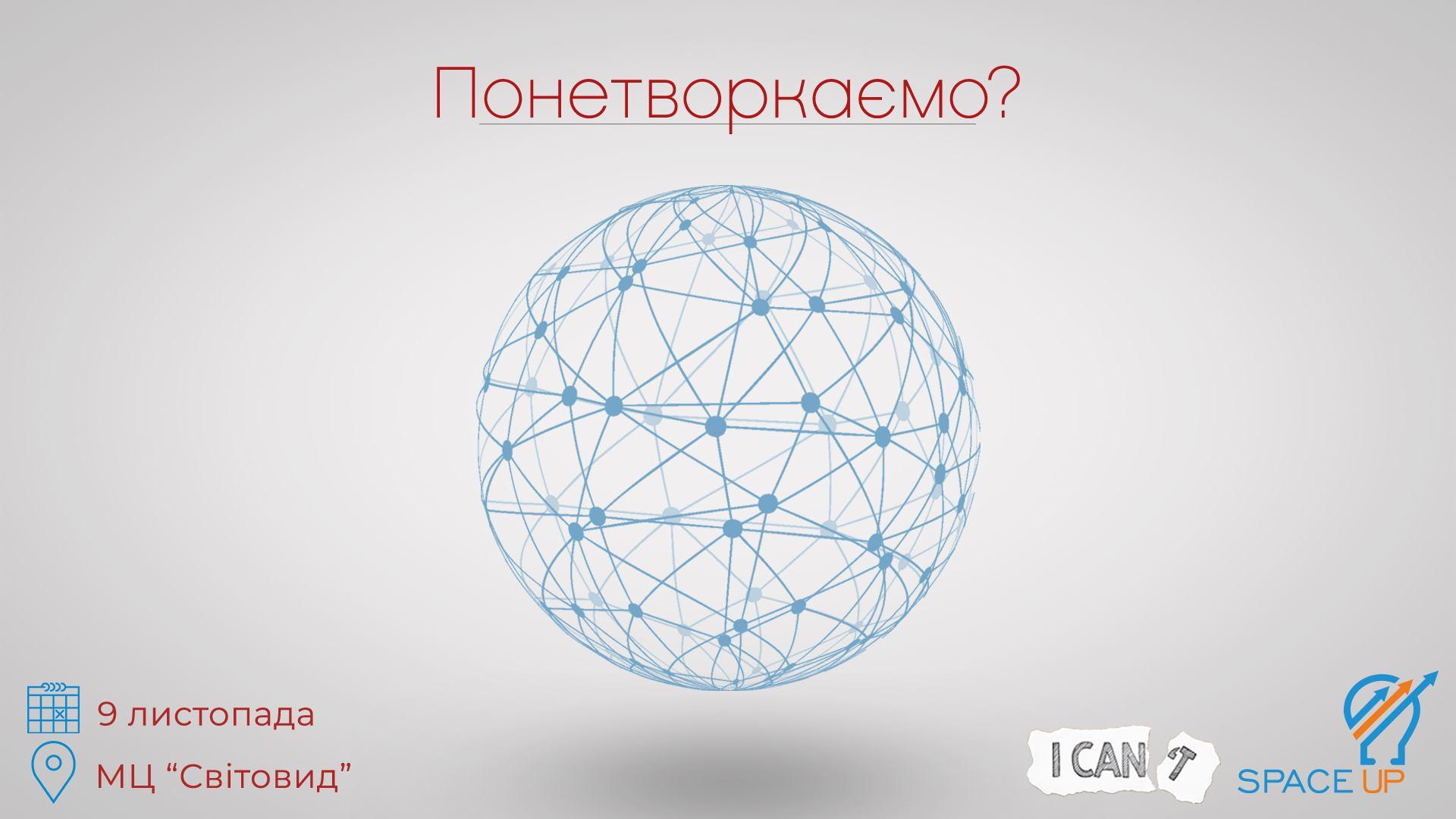 """Мікроконференція """"Коломия НЕтворкає"""""""