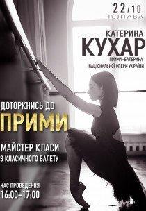 Майстер-клас класичного балету від Катерини Кухар