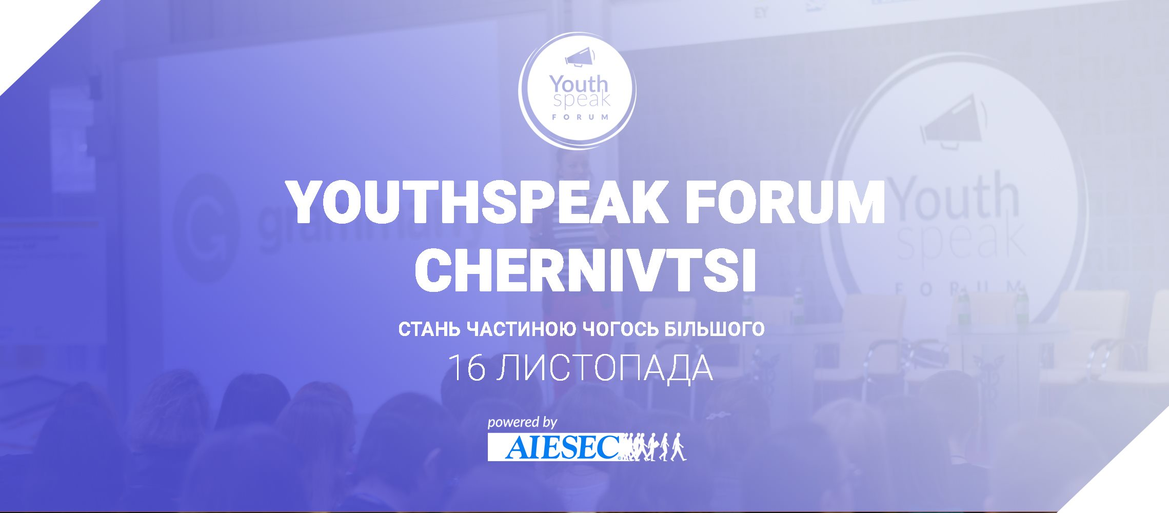 YouthSpeak Forum Chernivtsi