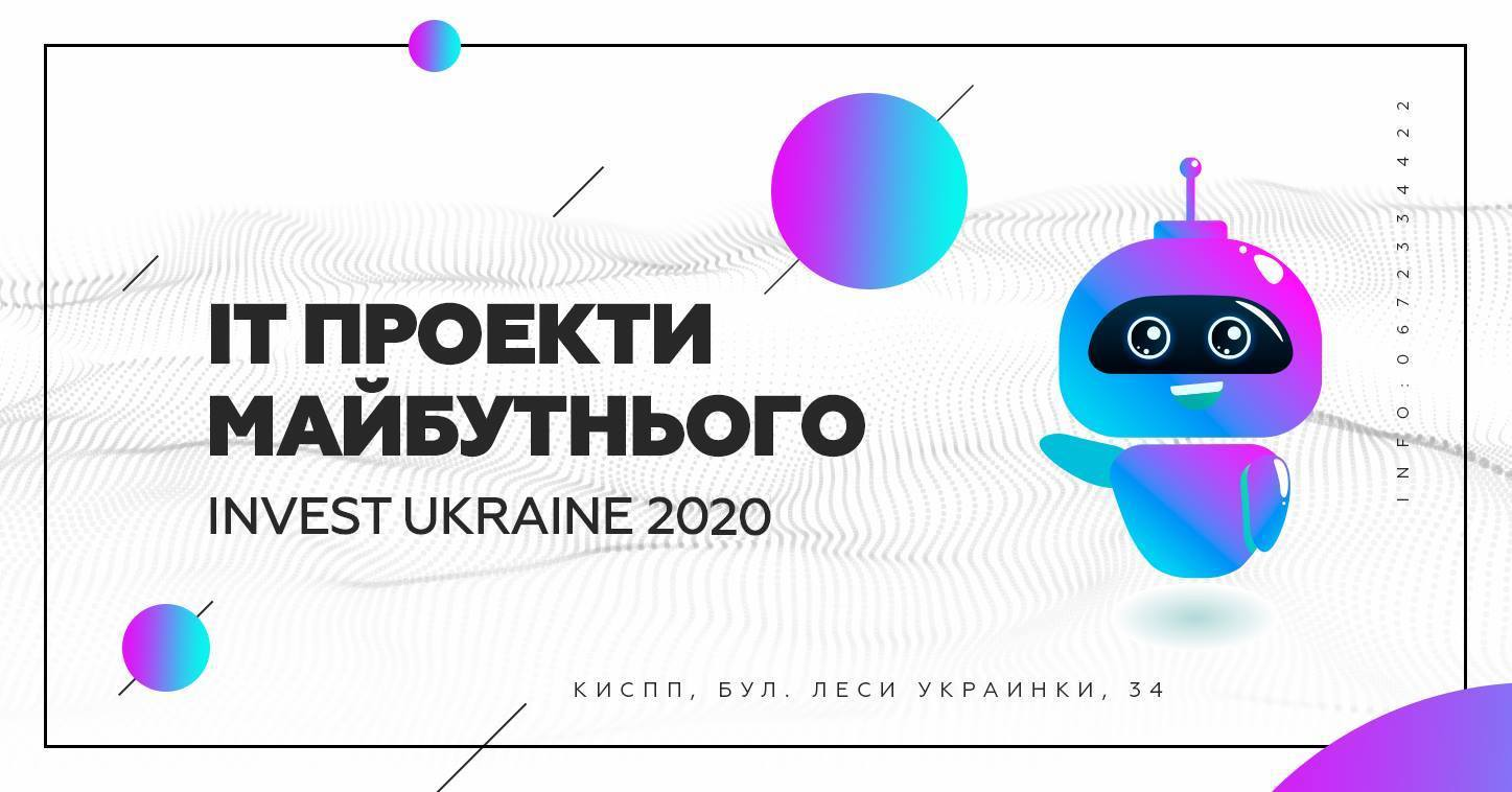 Invest Ukraine 2020 – It проекти майбутнього