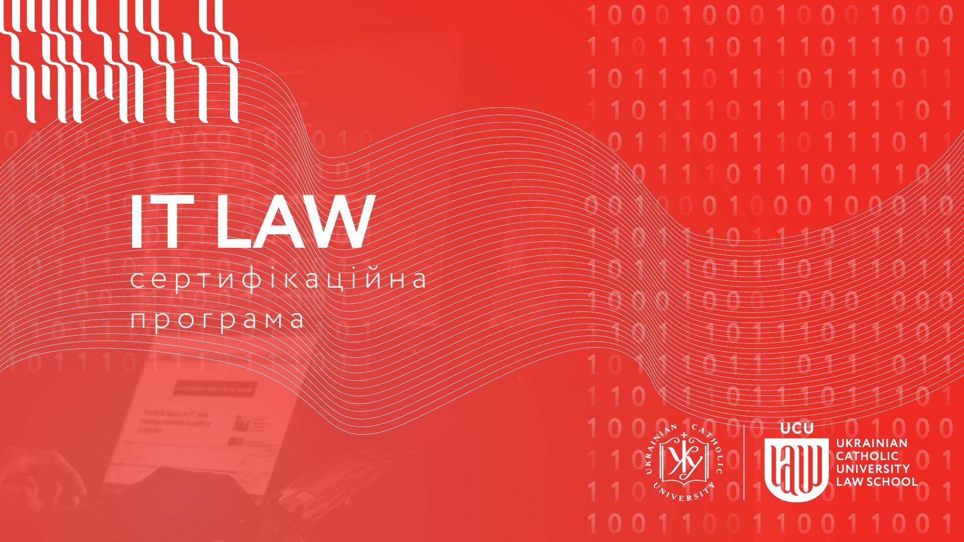 Сертифікаційна Програма з ІТ права УКУ 2019