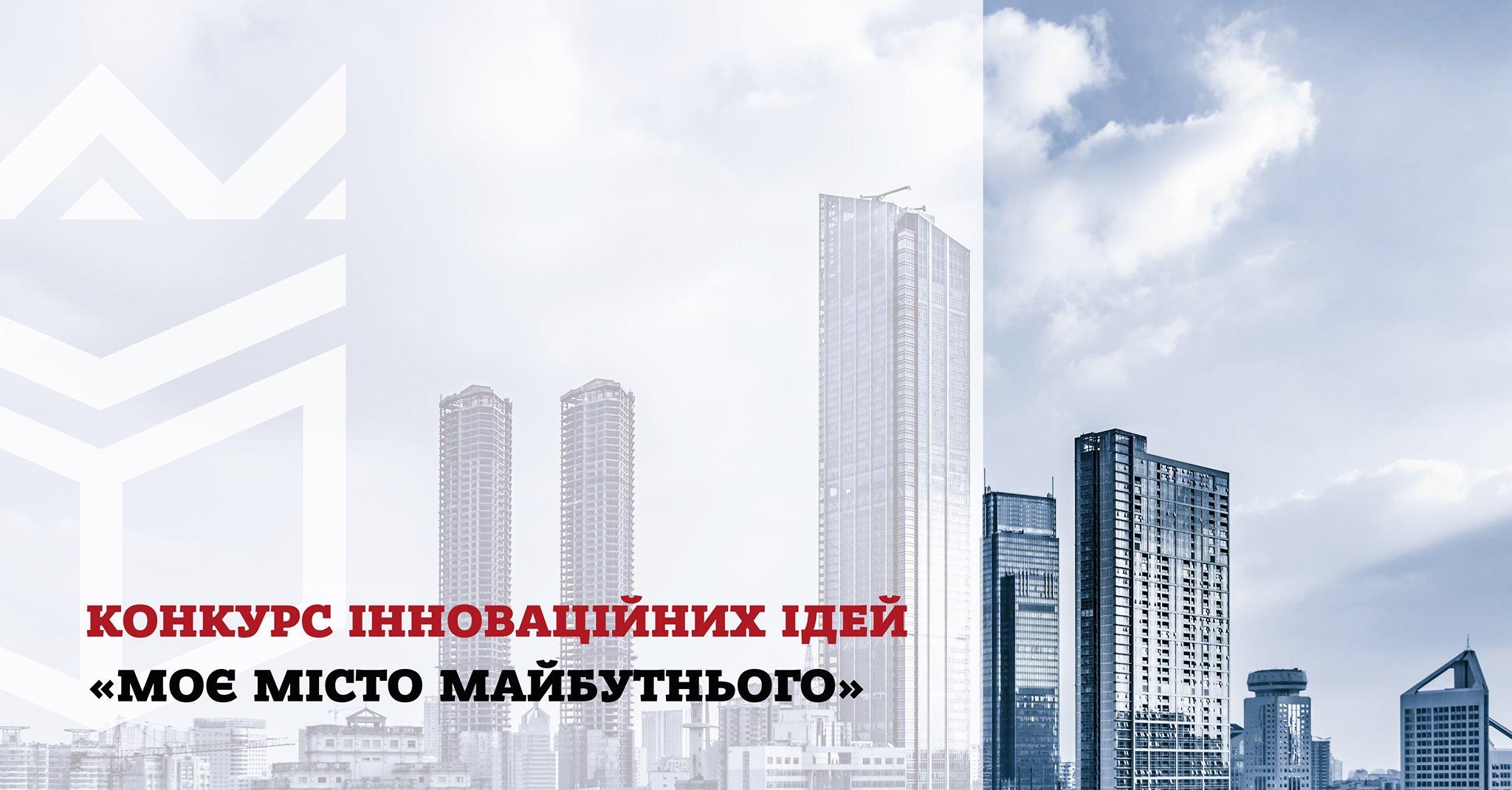 Конкурс інноваційних ідей «Моє місто майбутнього»