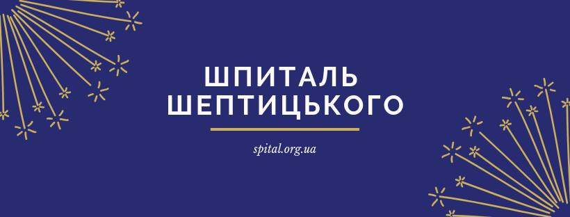 """Конференція з міжнародною участю «Паліативна допомога"""""""