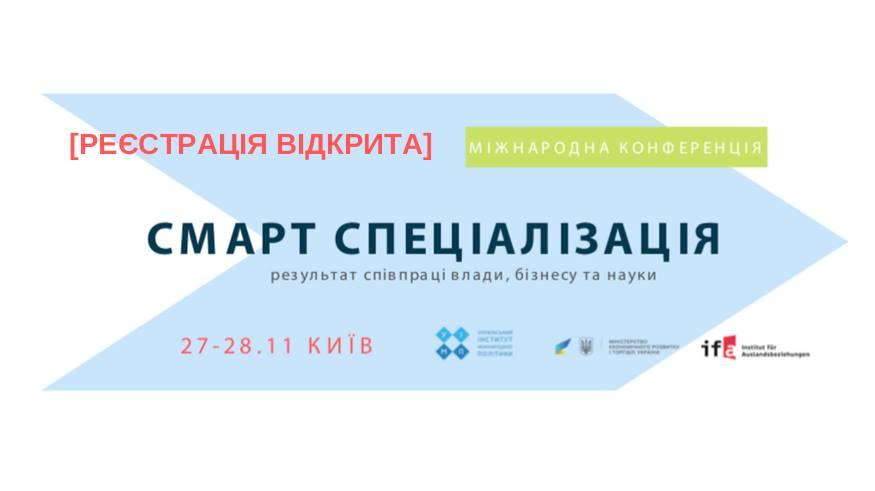 Міжнародна конференція. Смарт Спеціалізація