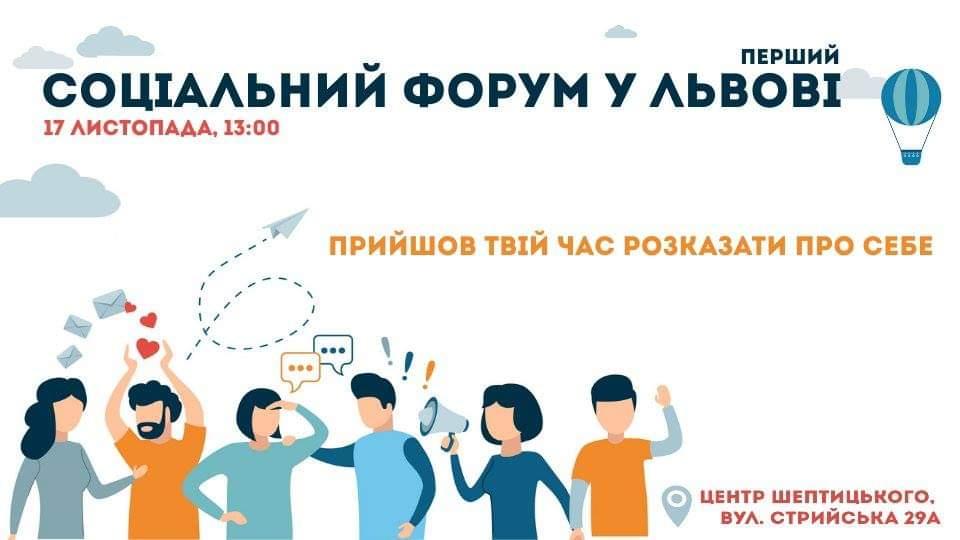 Соціальний форум Львова