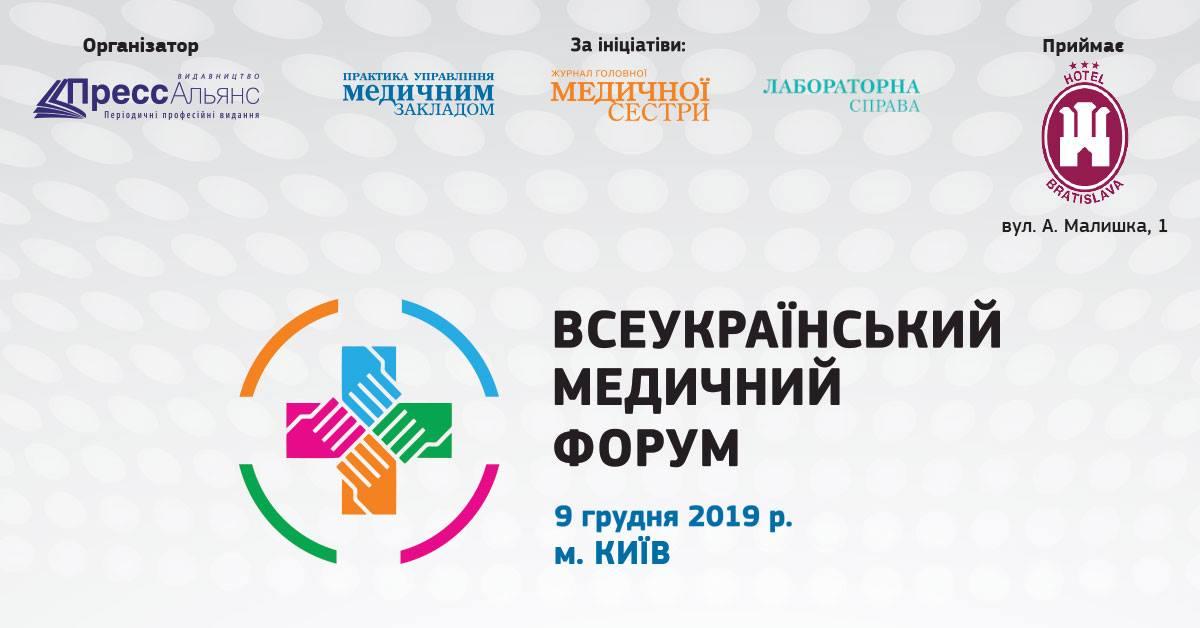 Всеукраїнський медичний форум