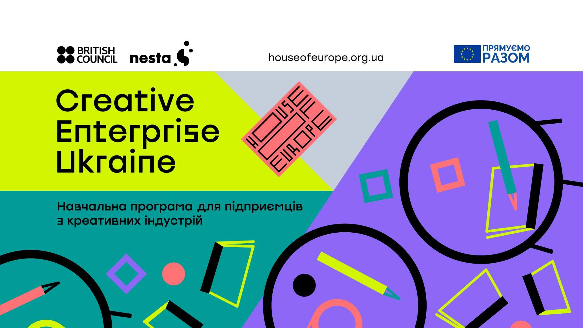 Creative Enterprise Ukraine / Тренінг у Києві