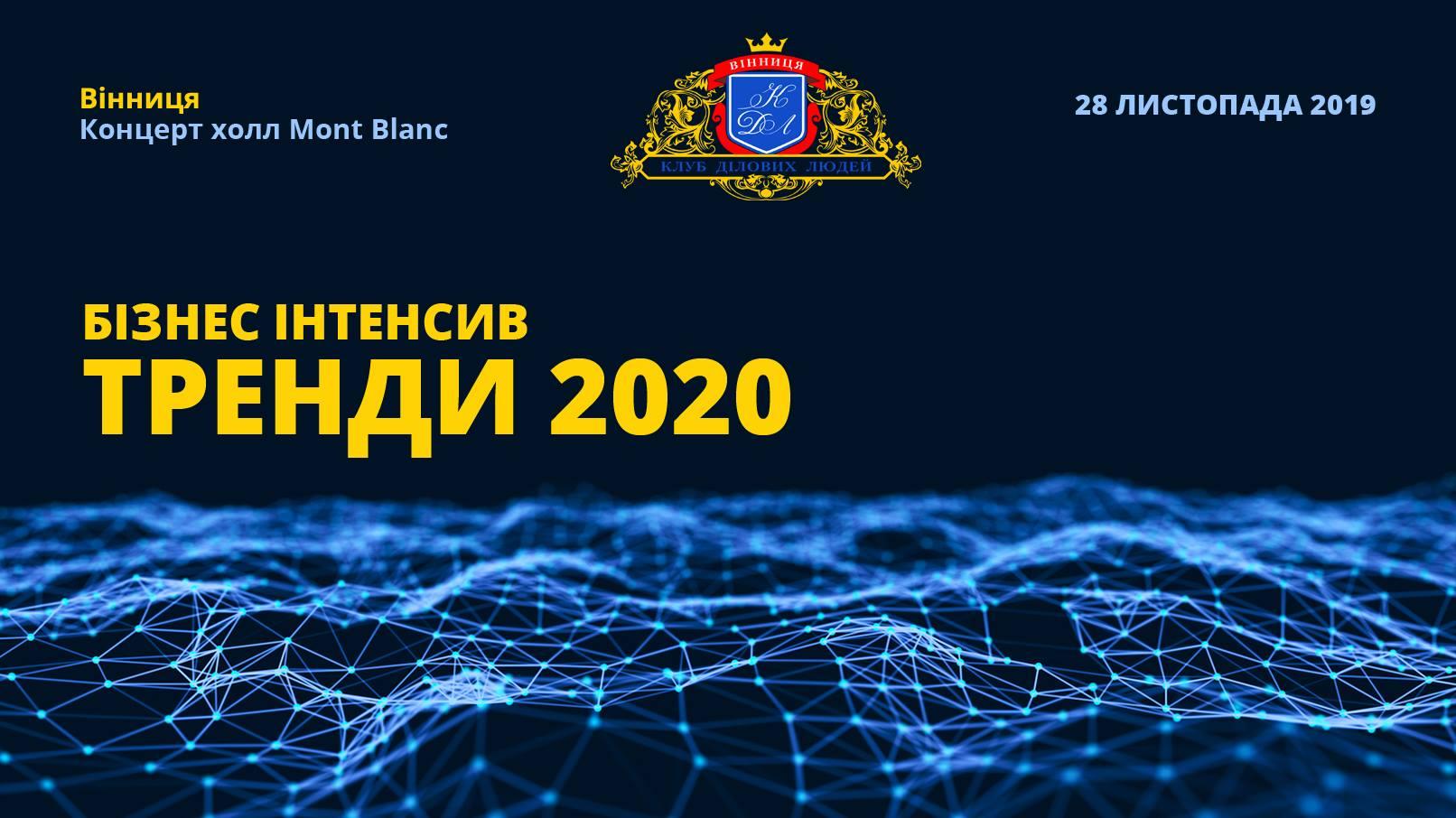 Тренди 2020 Бізнес інтенсив