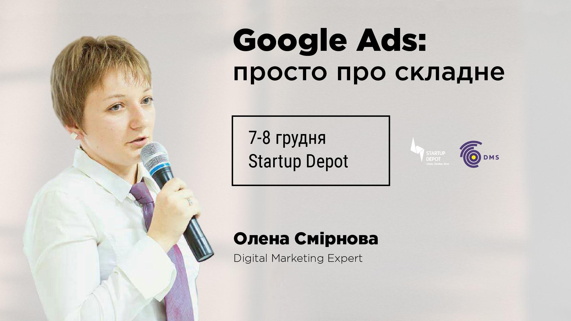 Google Ads: просто про складне