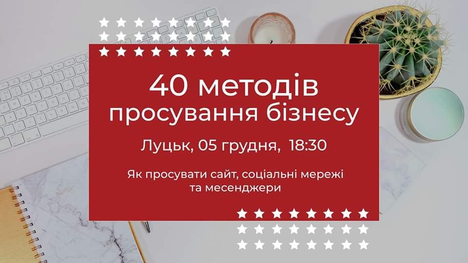 40+ методів просування бізнесу! Про сайт, соцмережі і месенджери