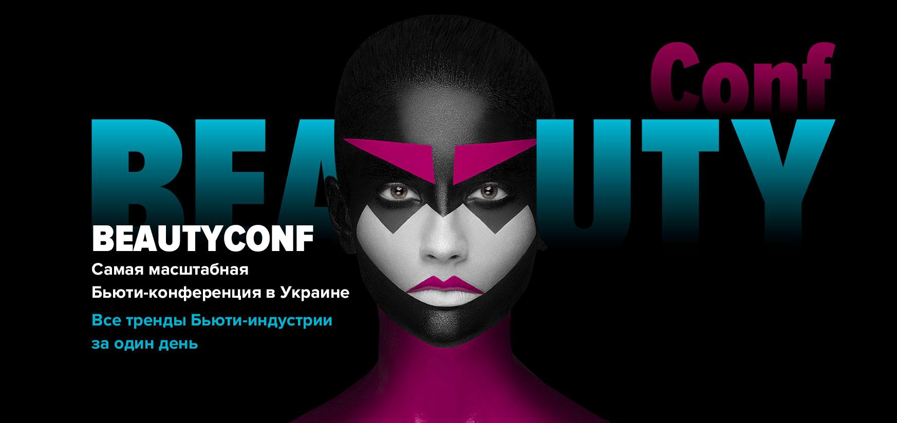 BeautyConf: Все тренды Бьюти-индустрии за один день