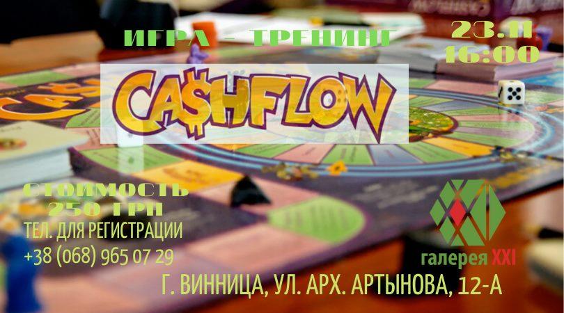 Игра-Тренинг CASH FLOW