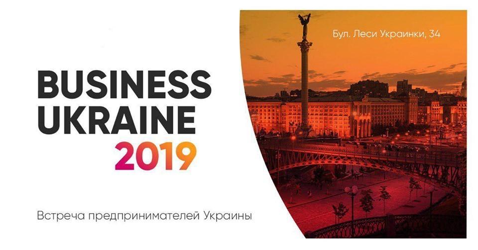 Business Ukraine 2019 – встреча предпринимателей Украины