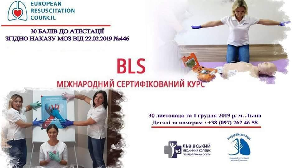 Міжнародний сертифікований курс BLS (базова підтримка життя)