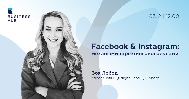 Facebook & Instagram: механізми таргетингової реклами