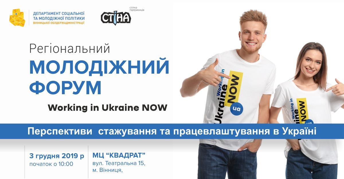 """Молодіжний регіональний форум """"Working in Ukraine NOW"""","""