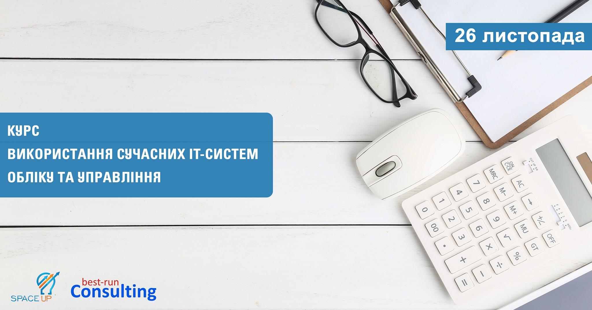 Використання сучасних IT-систем обліку та управління