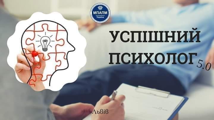 Успішний психолог 5.0