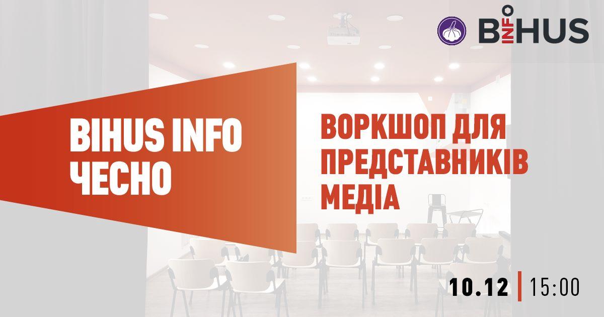 Воркшоп від Bihus Info та Чесно