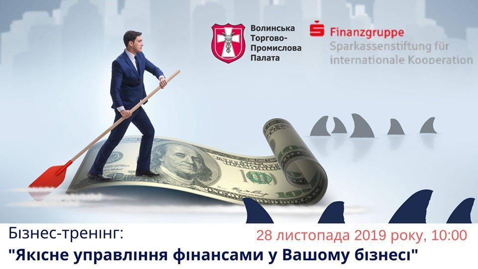 """Бізнес-тренінг: """"Якісне управління фінансами у Вашому бізнесі"""""""