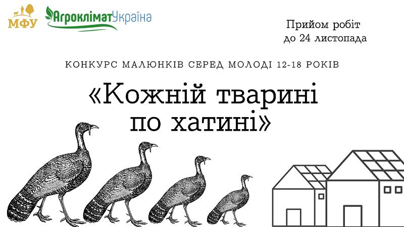 Конкурс малюнків «Кожній тварині– по хатині»
