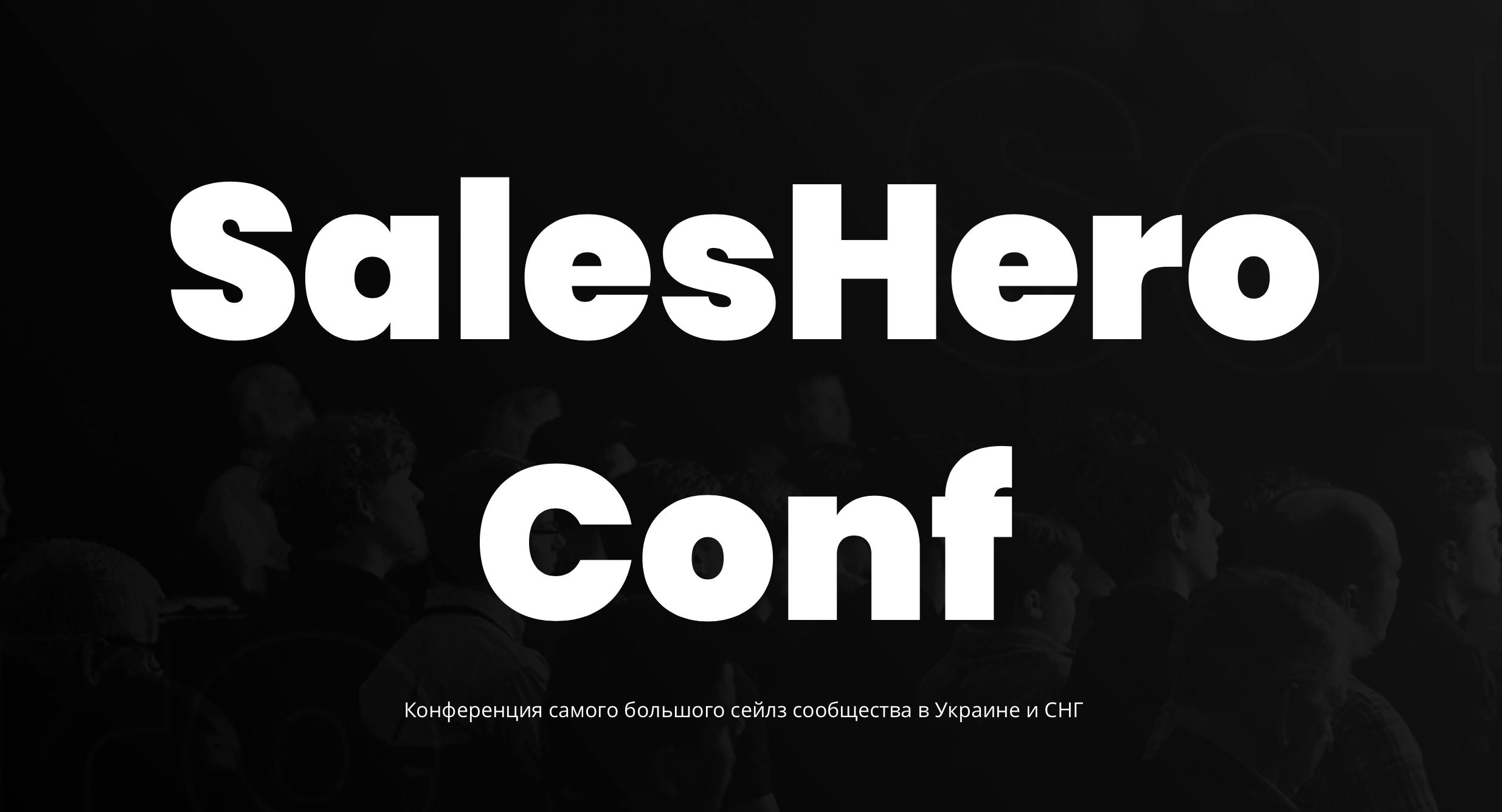 Sales Hero Conf — встреча сообщества продавцов Украины и СНГ