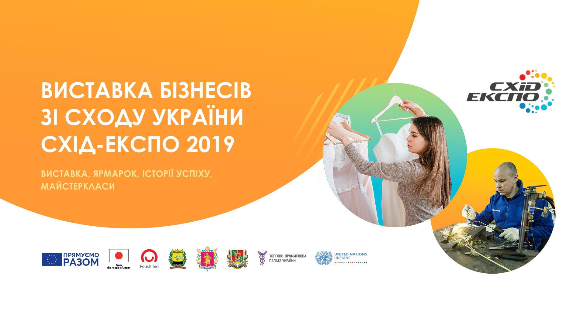 Схід-Експо 2019 у Києві