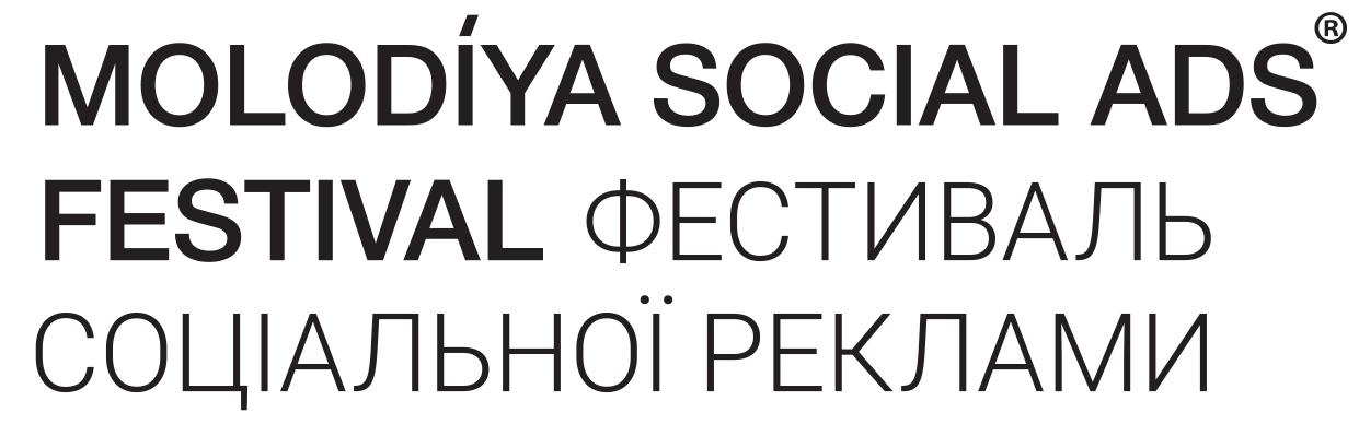 Molodiya Festival — фестиваль соціальної реклами