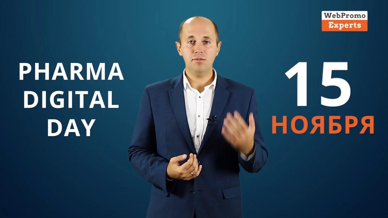 Бесплатная онлайн-конференция «Pharma Digital Day»