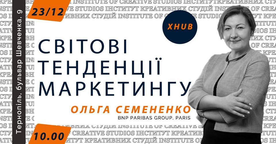 Ольга Семененко: Світові тенденції маркетингу
