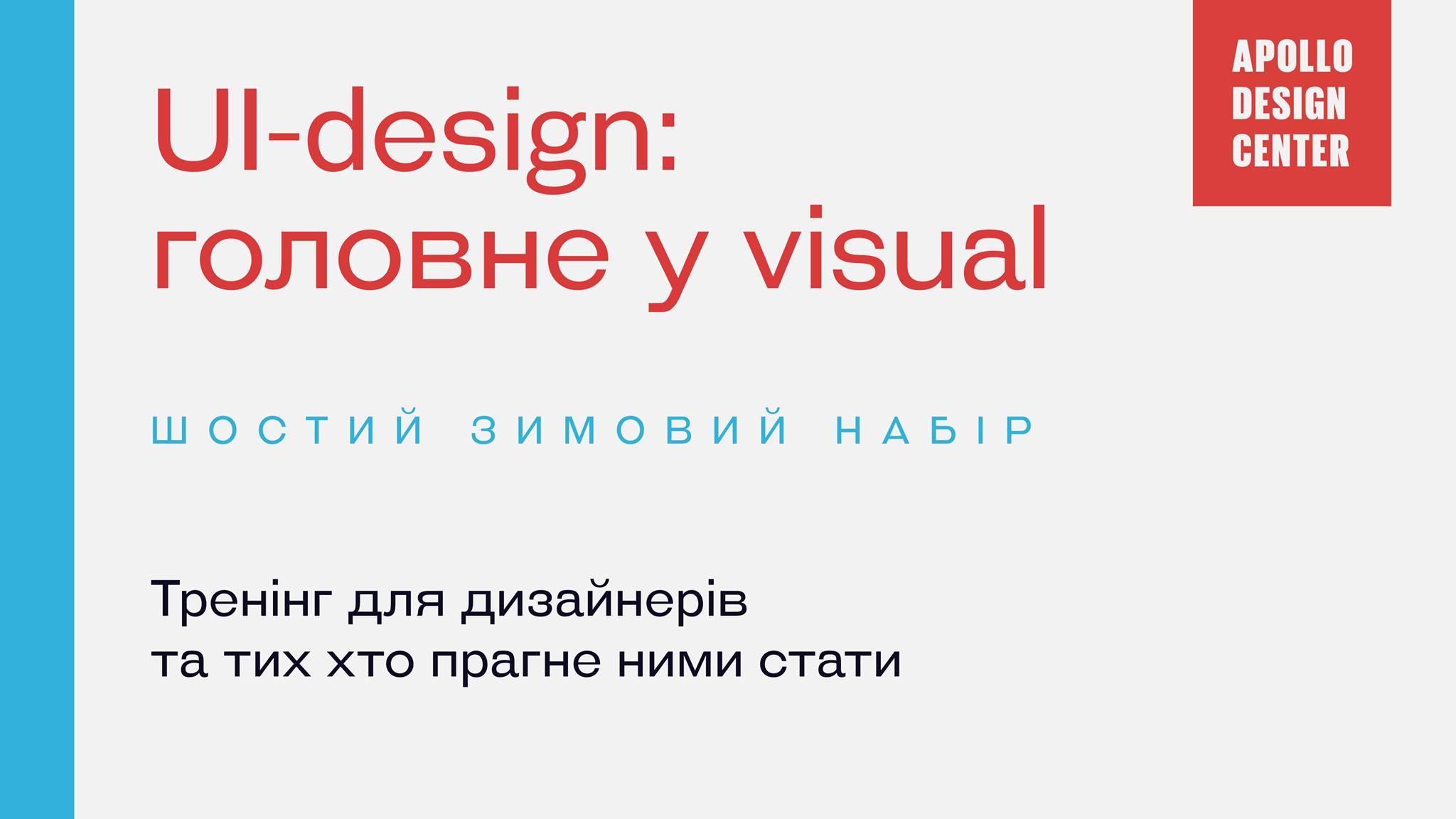 Тренінг UI-дизайн: основи Visual