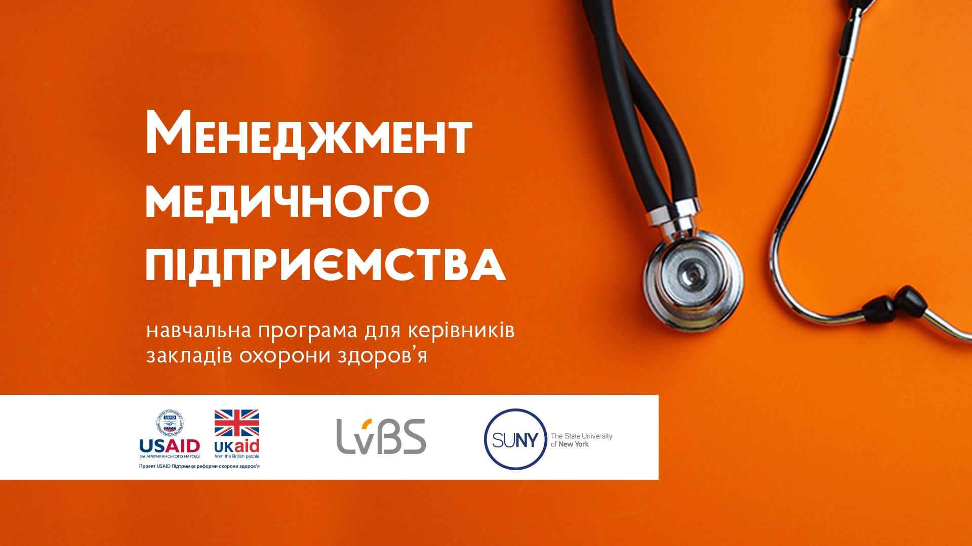 Навчальна програма «Менеджмент медичного підприємства»