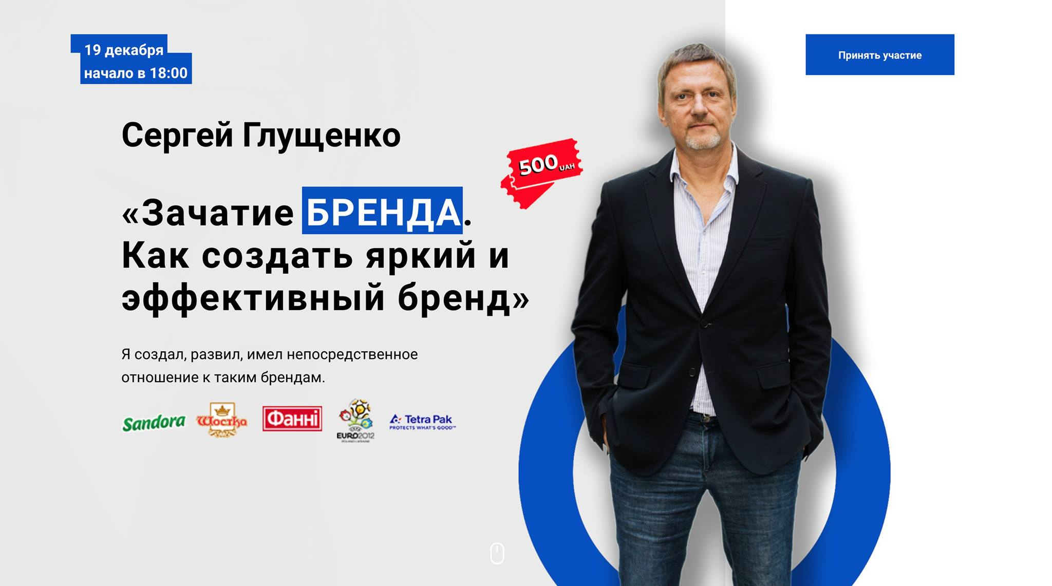 Мастер-класс Сергея Глущенко