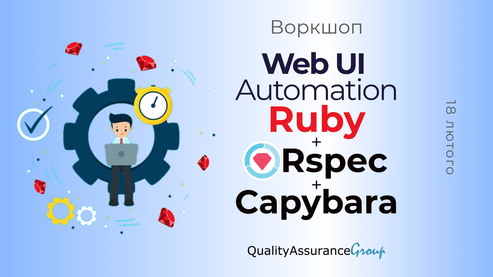 Воркшоп: Web UI Automation with Ruby RSpec Сapybara