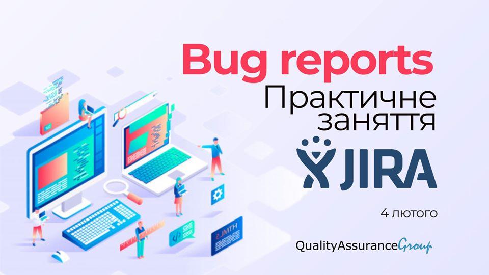 Bug reports. Практичне заняття в Jira