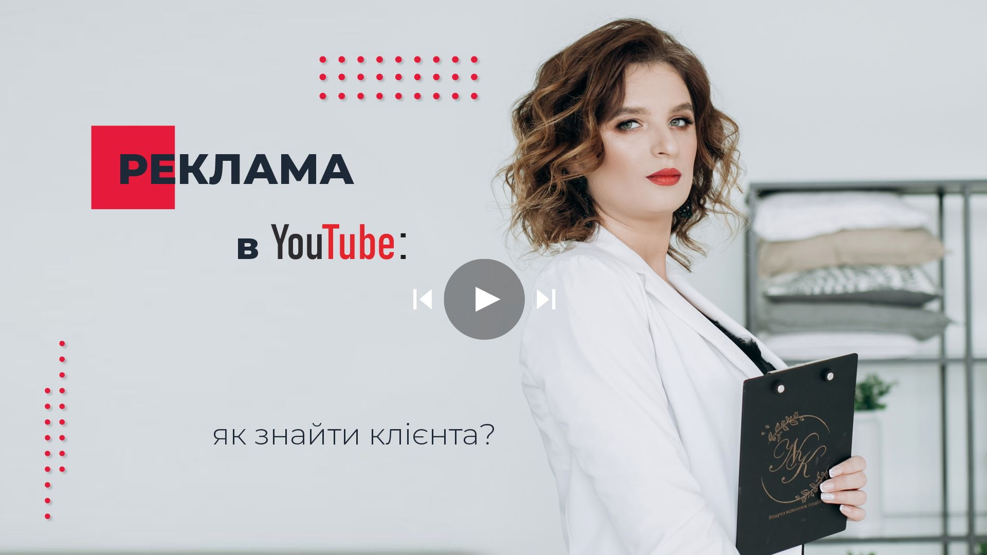 Реклама в Youtube: як знайти клієнта? Практичний семінар